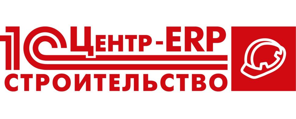 1с, центр ERP, строительство, статус, логотип, ассино