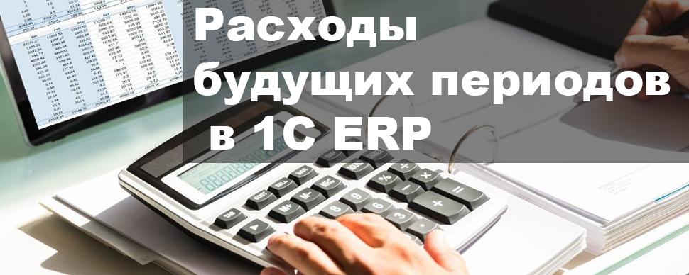 Расходы будущих периодов в 1С ERP